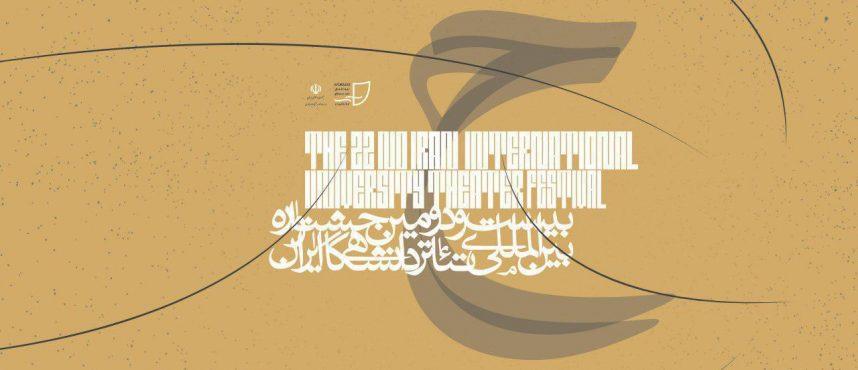همکاری دانشجویان در برگزاری جشنواره تئاتر دانشگاهی