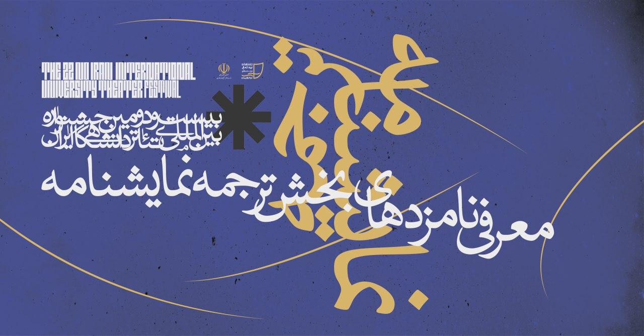 با معرفی اعضای هیات داوران؛ نامزدهای نهایی بخش «ترجمه نمایشنامه» جشنواره تئاتر دانشگاهی مشخص شدند